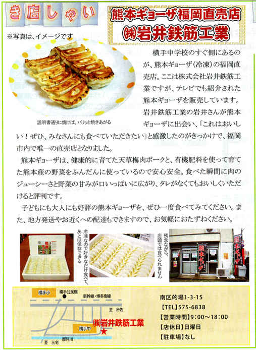 熊本ギョーザ 読売新聞 地域情報誌掲載